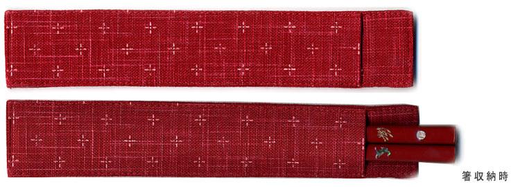 綿製ミニ箸入れ(赤)