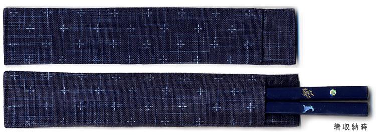 綿製ミニ箸入れ(紺)