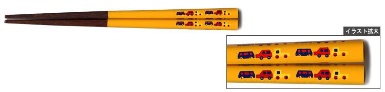 銀座夏野オリジナル ブーブーブー箸(オレンジ)15cm